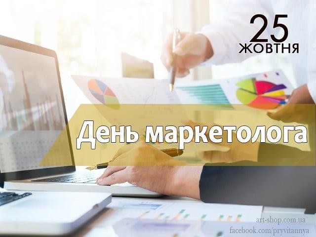 День маркетолога привітання листівки