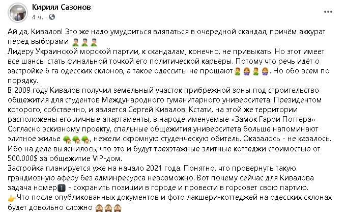Эксперт рассказал, как берег Одессы хотят застроить элитными особняками