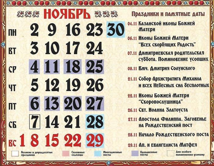 Календар церковних свят на листопад 2020 року