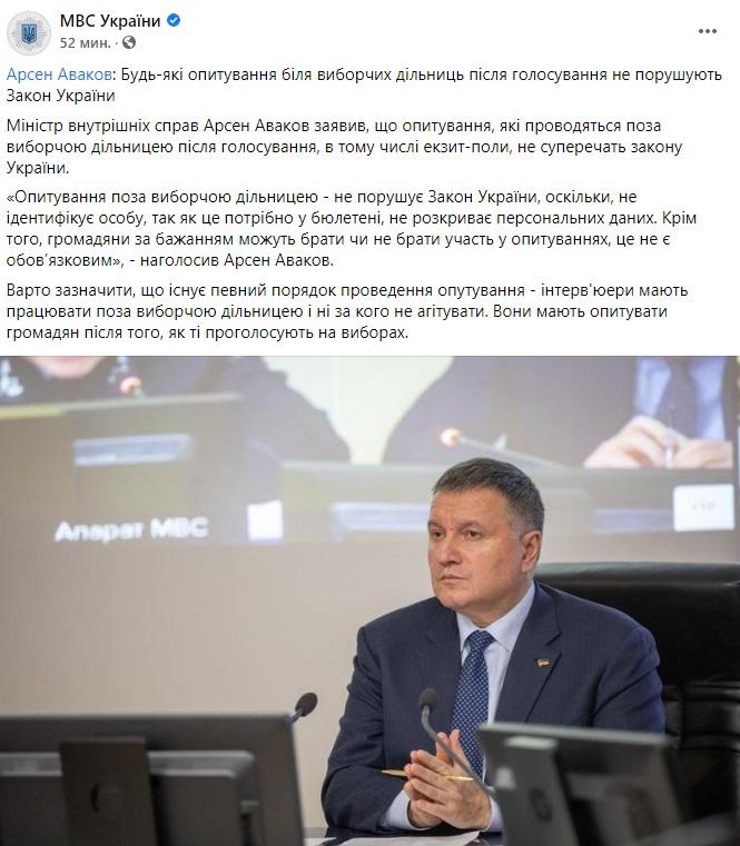 """""""Это не обязательно"""": Аваков высказался по поводу опроса Зеленского"""