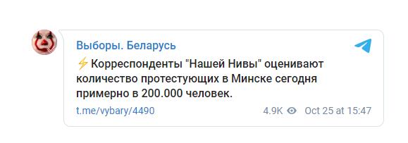 Более 100 тысяч белорусов митингуют в Минске против режима Лукашенко
