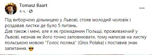 Поляк на родном языке проголосовал в опросе Зеленского