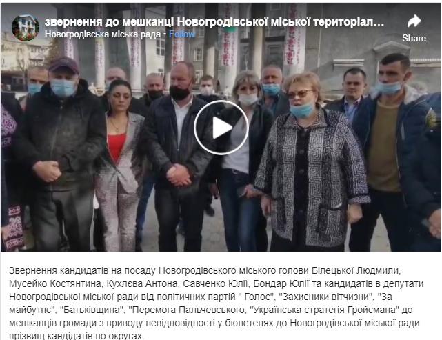 В Донецкой области недовольные избиратели вышли на митинг