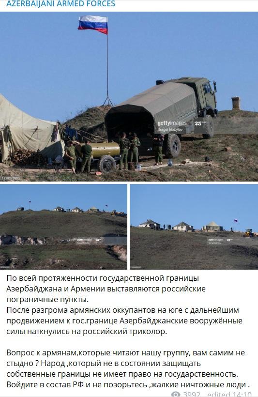 Война за Нагорный Карабах - Азербайджан наткнулся на войска России