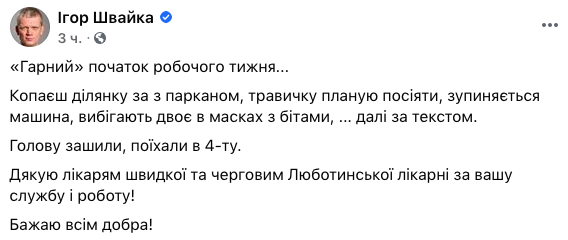 На Харьковщине избили битами экс-министра: что известно