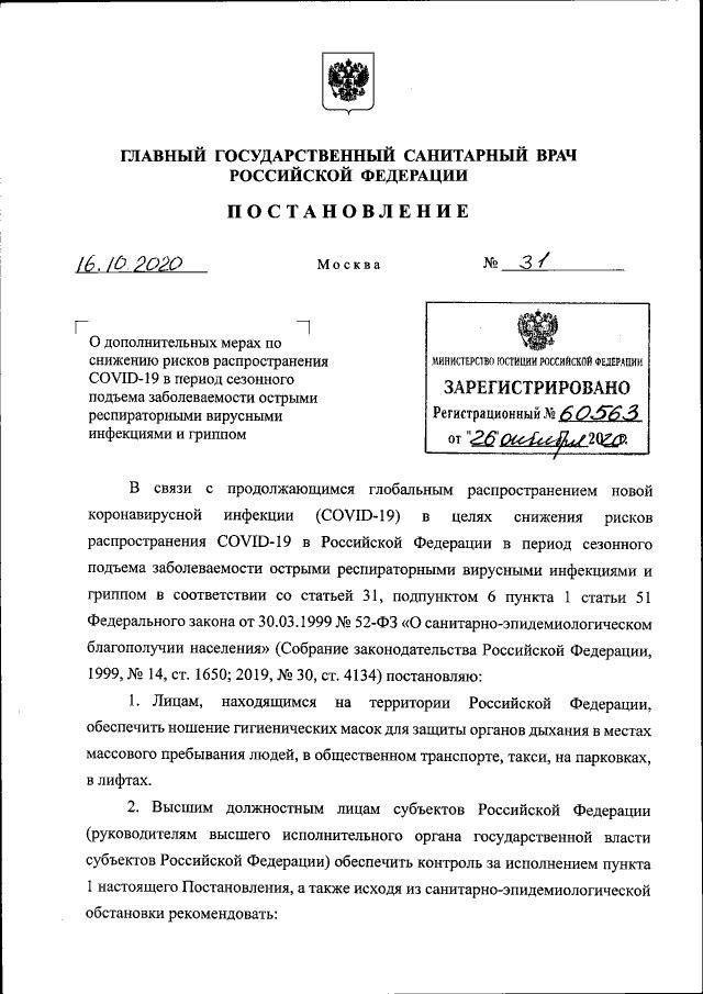 Коронавірус в Росії - введений безпрецедентний масочний режим