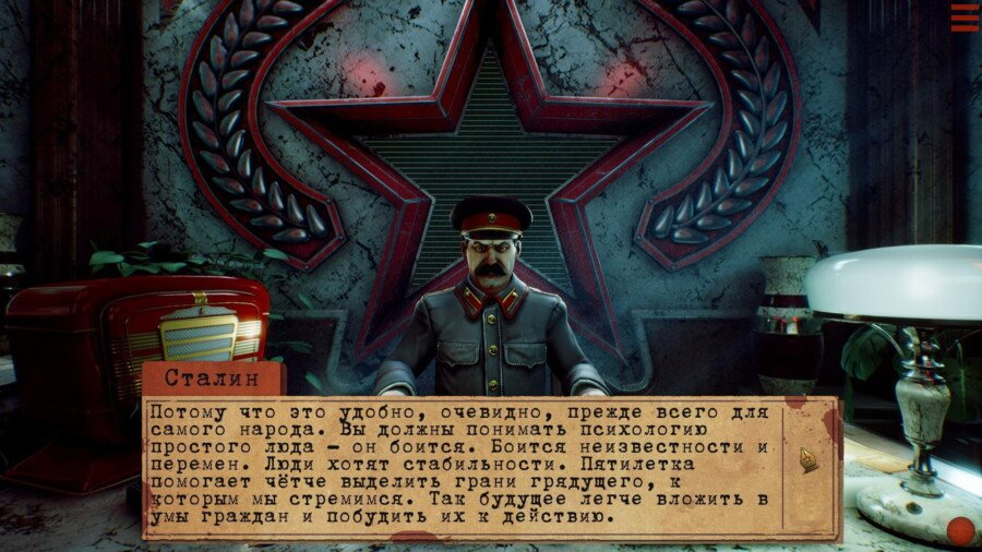 В Steam вийшла гра Sex with Stalin