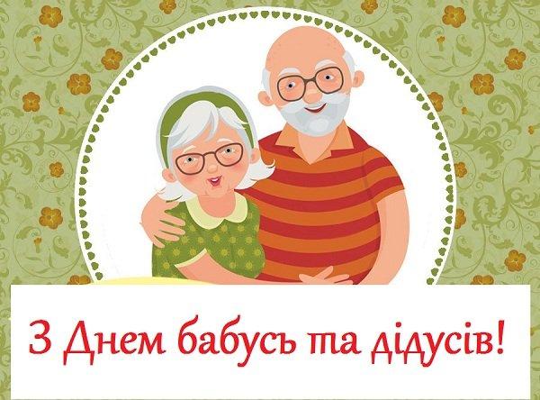 листівка з днем бабусь і дідусів - листівки з днем дідусів і бабусь