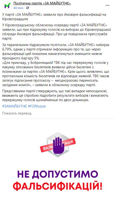 В партии За Майбутнє заявили о возможных фальсификациях в Кировоградской области