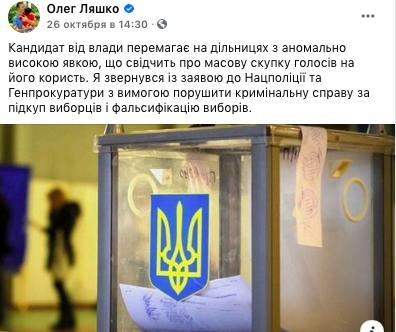 """Ляшко """"пролетел"""" мимо Рады: ЦИК подсчитала 100% бюллетеней"""