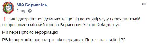 СМИ узнали подробности смерти мэра Борисполя