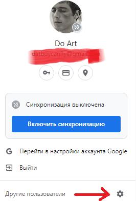 Как удалить аккаунт Гугл: простые способы