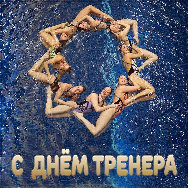 открытки с днем тренера по плаванию