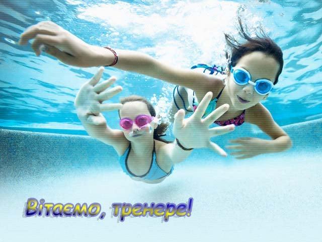 листівки з днем тренера з плавання