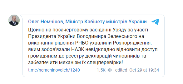 Кабмин обязал НАПК возобновить работу реестра деклараций