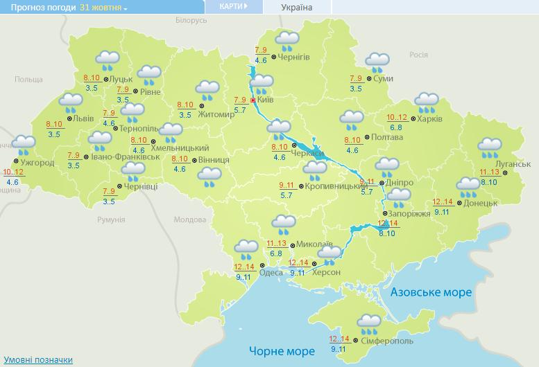 У столиці на свято прогнозується похолодання – Погода Київ