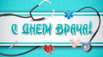 Международный день врача - поздравления с Днем врача прикольные и короткие