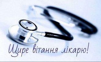 Міжнародний день лікаря - привітання з Днем лікаря прикольні і короткі