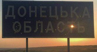 Вывеска, Донбасс