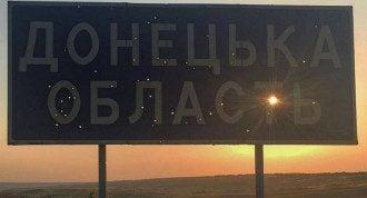 Вивіска, Донбас