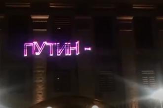У Києві активісти поглумилися над Путіним у день його народження – Володимир Путін