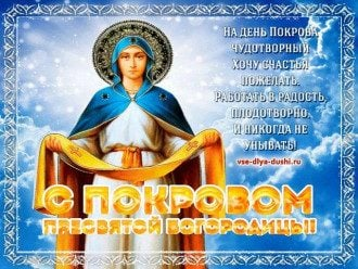 С праздником Покрова - открытки и поздравления с Покровом Пресвятой Богородицы