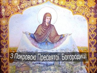 Зі святом Покрова - картинки і привітання з Покровою Пресвятої Богородиці