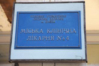 Главврач Киевской горбольницы №4 сообщила, что больных коронавирусом из больницы отпускают домой, когда они могут лечиться таблетками – Коронавирус новости Украина