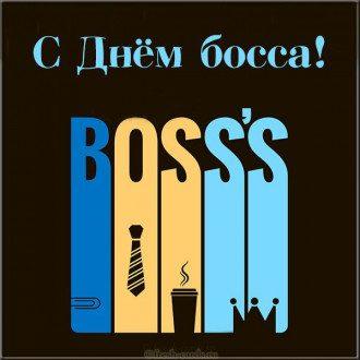 День шефа - прикольные картинки и стильные поздравления с Днем босса