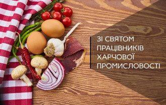 Красиві і прикольні привітання з Днем працівника харчової промисловості