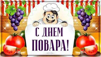 С Днем повара - поздравления смешные и прикольные картинки на День повара