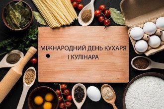 З Днем кухаря - привітання смішні і прикольні картинки на День кухаря