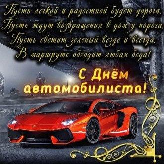 С Днем автомобилиста - поздравления и драйвовые открытки на День водителя