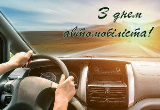 З Днем автомобіліста - привітання та драйвові листівки на День водія
