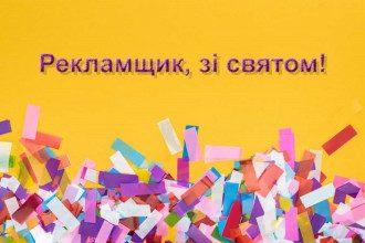 День рекламщика ( День рекламіста) - привітання креативні та листівки