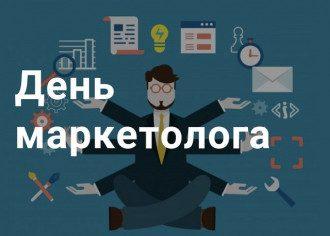 Поздравления с Днем маркетолога в прозе и стихах, открытки на День маркетолога