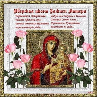 День Іверської ікони Божої Матері - що не можна робити і як святкується - листівка зі святом Іверської Божої Матері