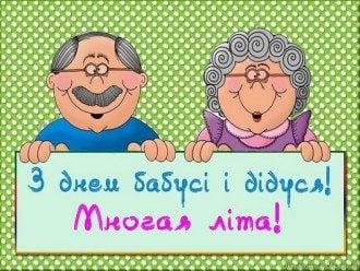 З Днем бабусь і дідусів - листівки та привітання на День дідусів і бабусь