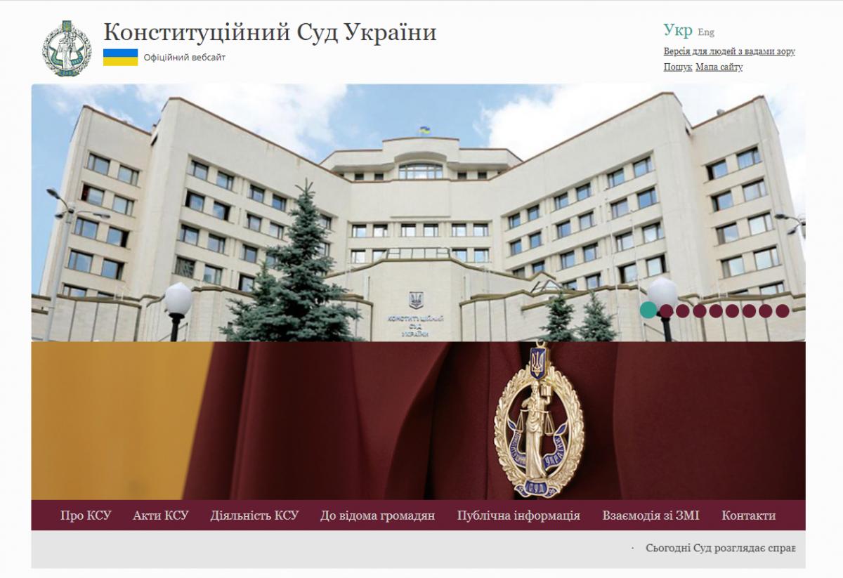 Сайт Конституционного суда заработал после хакерской атаки