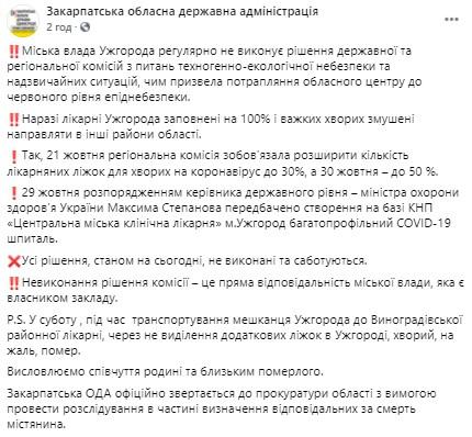 """Первый """"нокаут"""" коронавируса в Украине: в Ужгороде в больницах уже нет мест"""