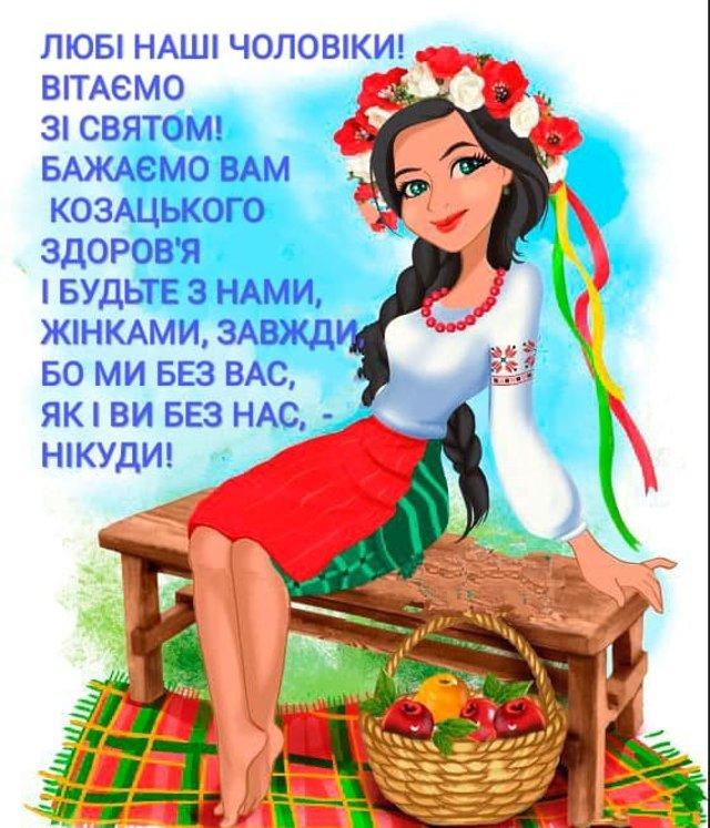 Всесвітній день чоловіків листівки