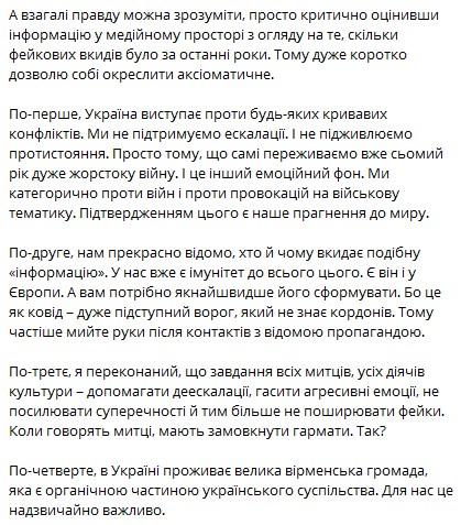Зеленский резко ответил на обвинения в поставках Азербайджану фосфорных бомб