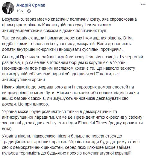 Резонансное решение КСУ: у Зеленского сделали прогноз о будущем Украины