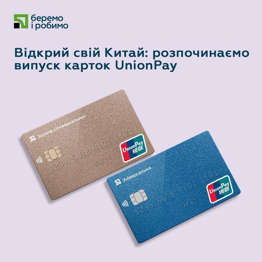 ПриватБанк первым в Украине открывает выпуск платежных карточек UnionPay