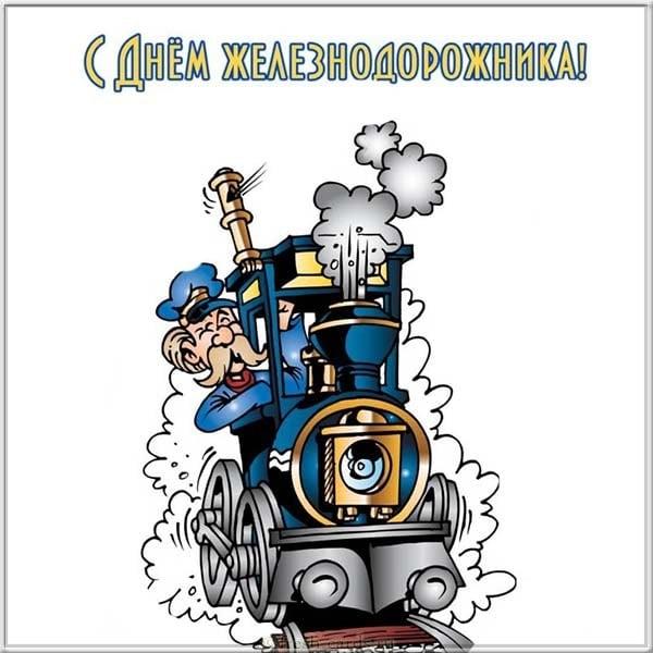 смешные картинки про железнодорожников