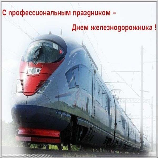 открытки с днем железнодорожника украины