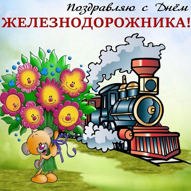 поздравления с днем железнодорожника движенцев
