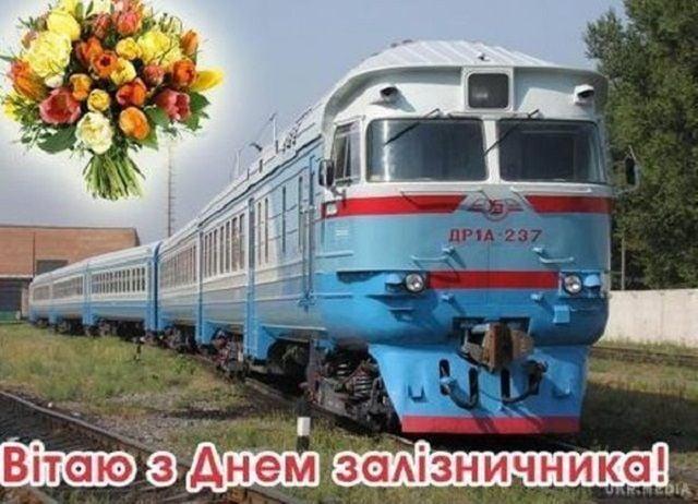 смішні картинки про залізничників