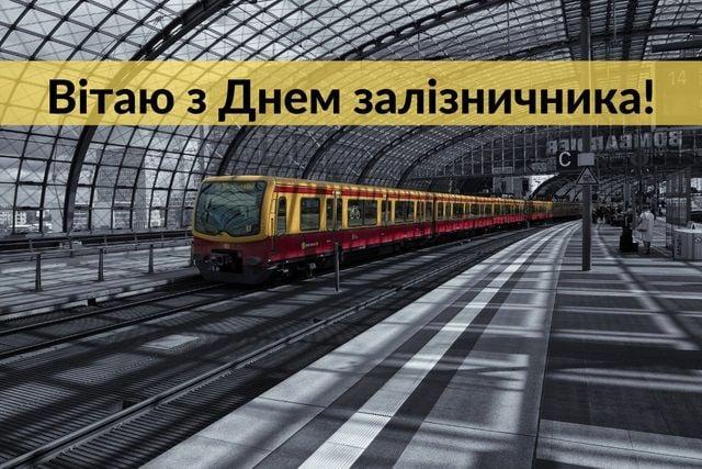 Листівки З днем залізничника України