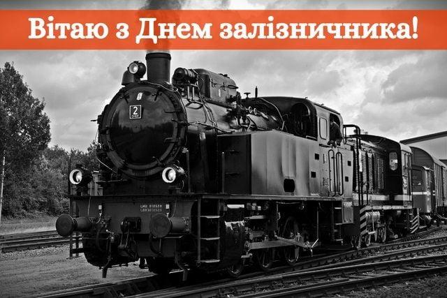 привітання з днем залізничника у картинках